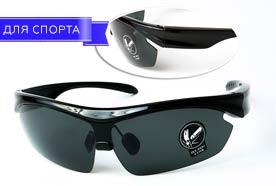 Спортивные очки №2