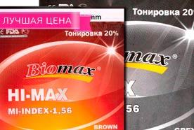 Линза полимерная тонированная 20% N=1.56 HMC EMI UV