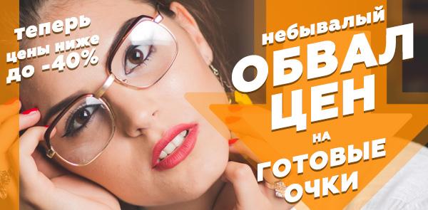 Обвал цен на готовые очки: до-40% на более 100 моделей