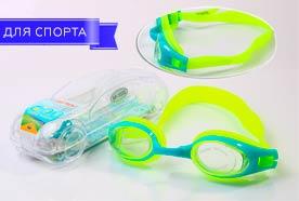 Очки для плавания POLISI ANTI-FOG 1033