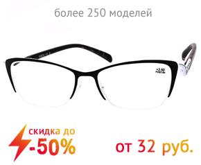 скидки на готовые очки
