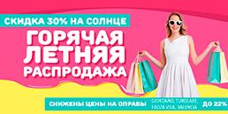Горячая летняя распродажа: -30% на солнце, -22% на оправы, -12% на детские оправы