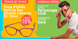 Скидка 10 % на St. Shrol, Fiore D'Ulivio, Delli by Ksy и Charles Cameron, новые оправы Personage Club и Gala!