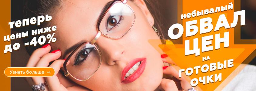 Обвал цен на готовые очки: теперь выгоднее от 20% до 40%!