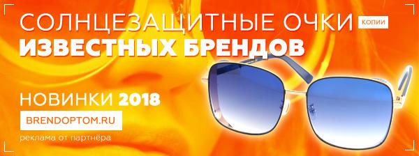 Солнцезащитные очки - копии брендов