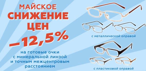 Снижение цен на готовые очки
