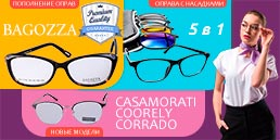 Новые оправы с насадками 5 в 1, пополнение Bagozza, Casamoratti, Coorely, Corrado