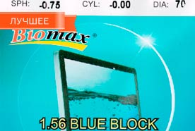 Линза полимерная N=1,56 HMC EMI UV Block Blue
