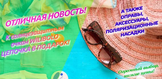 К солнцезащитным очкам WILIBOLO цепочка в подарок! А также оправы, аксессуары и многое другое!