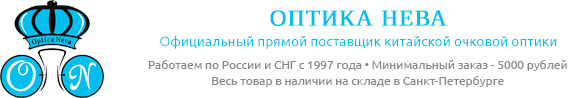 Оптика Нева - Оптовый поставщик китайской очковой оптики